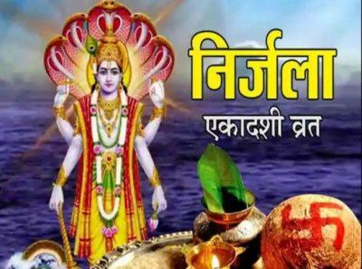 Nirjala ekadashi 2021: निर्जला एकादशी व्रत करने से पहले नियम और उपाय जान ले